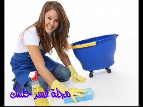 حلم تنظيف البيت للمرأة المتزوجة في المنام – رؤية تنظيف المنزل في حلم المتزوجة