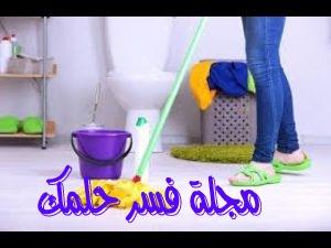 حلم تنظيف البيت للمرأة المتزوجة في المنام
