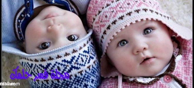 حلم توأم للعزباء والمتزوجة والحامل في المنام