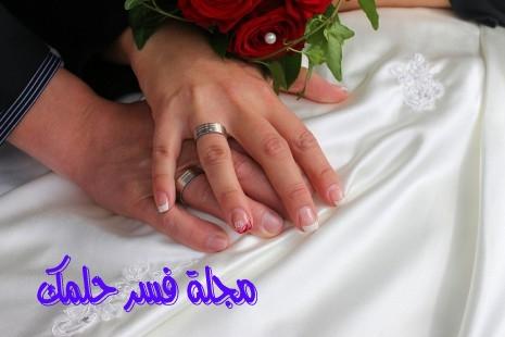 حلم زواج المتزوجة في المنام – حلم الزواج من شخص غريب للمتزوجة في المنام