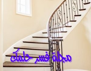 حلم صعود ونزول الدرج والسلم للبنت العزباء والرجل في المنام لابن سيرين
