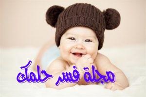 حلم طفل صغير وجميل للبنت العزباء في المنام
