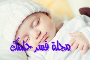 حلم طفل صغير وجميل للمرأة المتزوجة في المنام