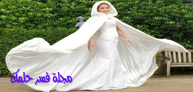حلم فستان الزفاف الأبيض للمرأة المتزوجة والحامل في المنام لابن سيرين بالتفصيل
