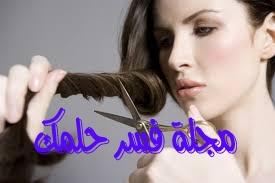 حلم قص الشعر للبنت العزباء والمتزوجة في المنام لابن سيرين
