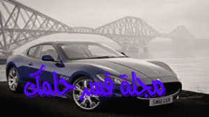 حلم قيادة السيارة للمرأة المتزوجة في المنام لابن سيرين