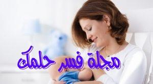 حلم نزول الحليب من الثدي للمرأة المتزوجة بالتفصيل لابن سيرين