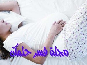 رموز الحمل المتزوجه في المنام لابن سيرين