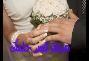 رموز تعطيل الزواج للعزباء في المنام