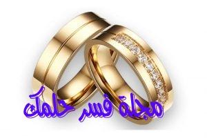 حلم الخاتم في المنام للمتزوجة والحامل
