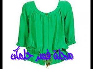 تفسير الملابس الخضراء للمرأة المتزوجة والعزباء في المنام لابن سيرين