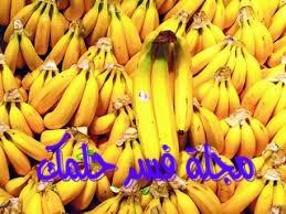 حلم أكل الموز للمتزوجة في المنام لابن سيرين