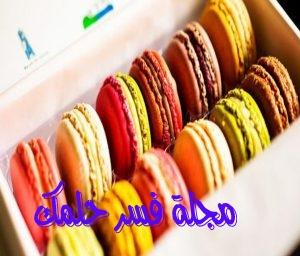 حلم الحلويات للمرأة المتزوجة في المنام لابن سيرين بالتفصيل
