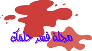 حلم الدم للبنت العزباء والمتزوجة في المنام لابن سيرين