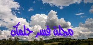 حلم الغيوم والسحاب للمرأة المتزوجة بالمنام بالتفصيل