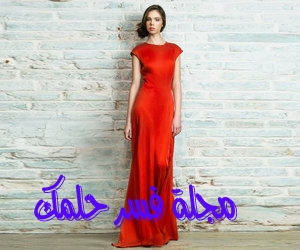 حلم الفستان الأحمر للعزباء والمتزوجة في المنام