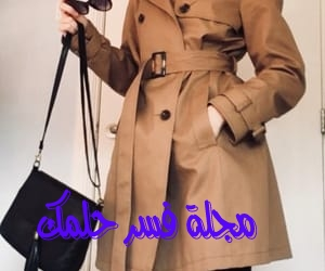 حلم المعطف والجاكيت للبنت العزباء في المنام لابن سيرين