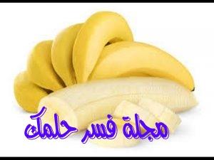 حلم الموز للبنت العزباء في المنام