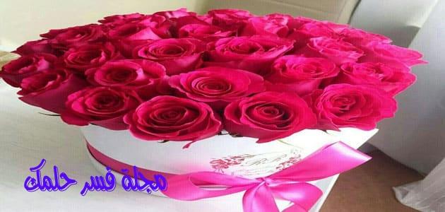 حلم الورد والزهور للمتزوجة والعزباء في المنام