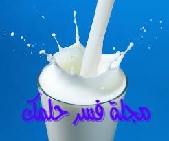 حلم شرب الحليب للبنت العزباء في المنام