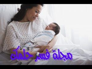 حلم ولادة ولد ذكر للبنت العزباء والمتزوجة في المنام بالتفصيل
