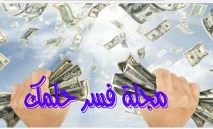 تفسيرحلم رؤية المال