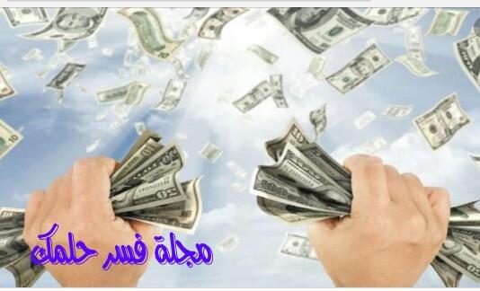 تفسيرحلم رؤية المال في المنام