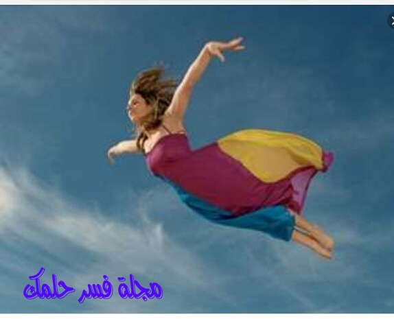 تفسير حلم رؤية الشخص يطير في المنام احلامي دوت نت