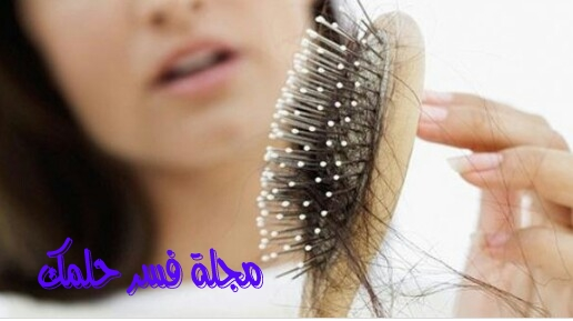تفسير حلم رؤية تساقط الشعر في المنام