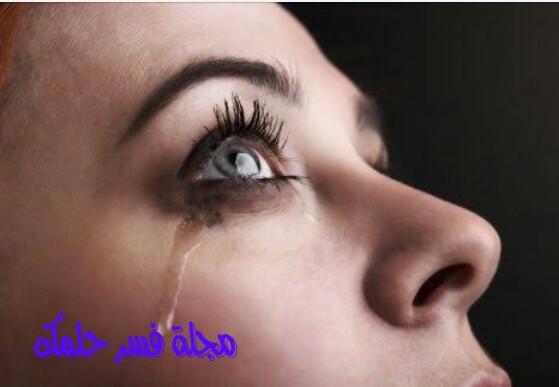 تفسير حلم البكاء وأنواعه