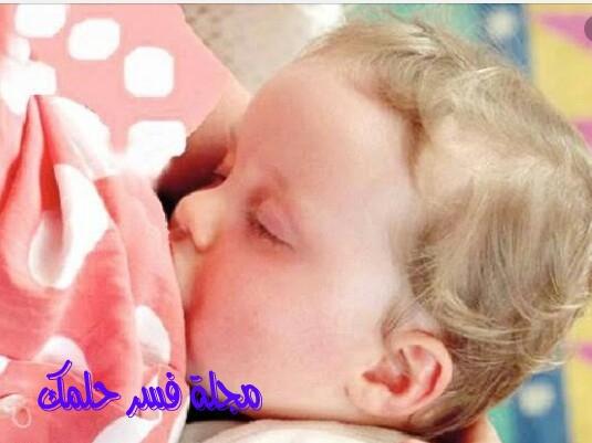 تفسير حلم الرضاعة في المنام للعزباء