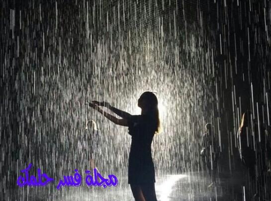 تفسير حلم المطر في المنام للعزباء