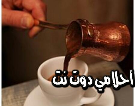 تفسير حلم فنجان قهوة في المنام للرجل