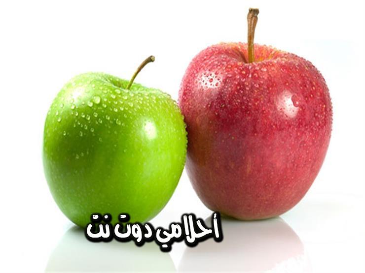 اجعل التفاح فاكهتك اليومية لهذهِ الاسباب