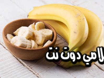 الموز يحسن وظائف الكلى