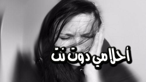 تفسير حلم البكاء الشديد للرجل والمرأة