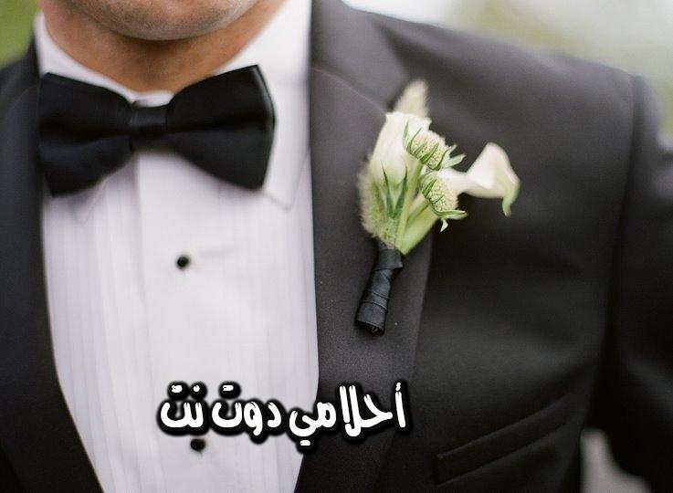 تفسير رؤيا الزواج من شخص مسيحي