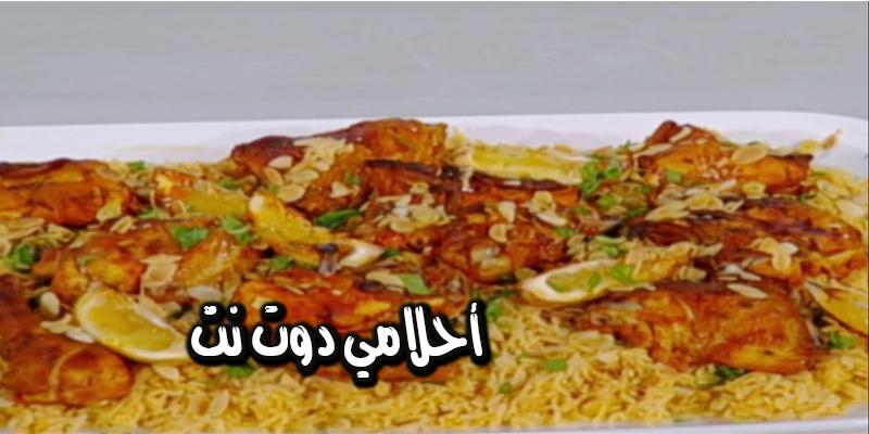 طريقة عمل دجاج مشوي مع الأرز التركي