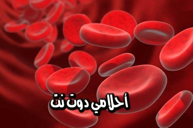 زيادة عدد خلايا الدم الحمراء في الدم بهذهِ الاعشاب والخضروات