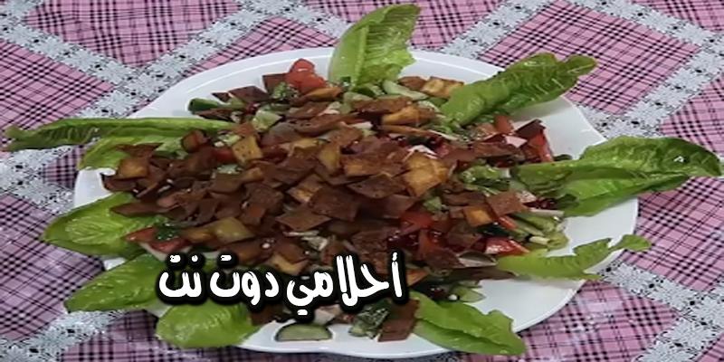 طريقة تحضير سلطة الفتوش اللبناني