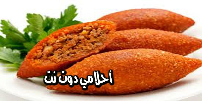 طريقة عمل الكبة التركية المقلية