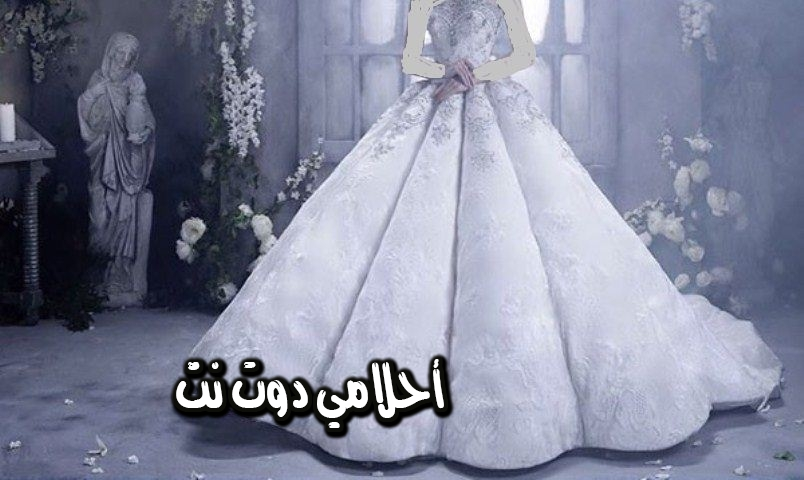 فستان الابيض في المنام لابن سيرين
