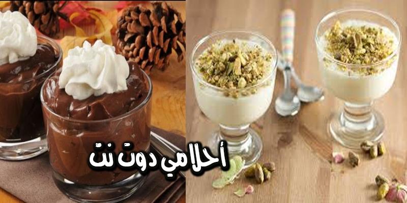 بودنج الأرز مع الزعفران وحليب جوز الهند ـ وبودنج الشوكولاتة