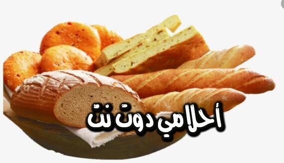 تفسير حلم الخبز للمرأة المتزوجة في المنام احلامي دوت نت