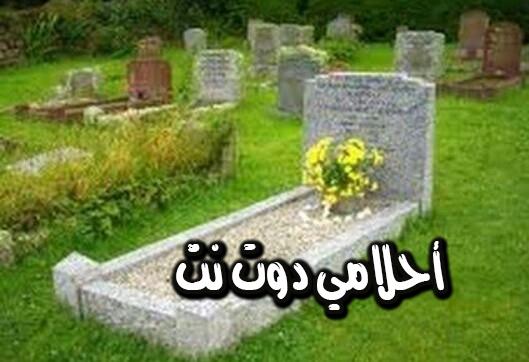 تفسير حلم المقابر للرجل في المنام