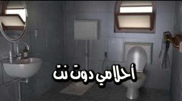 تفسير رؤية تنظيف الحمام في المنام