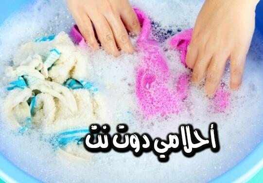 تفسير رؤية غسل الملابس في المنام