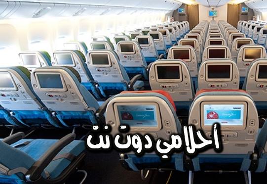 تريد السفر ؟ إليك كيفية السفر إلى الخارج بطريقة آمنة