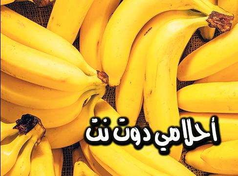 تفسير رؤية تناول ثمار فاكهة الموز في المنام