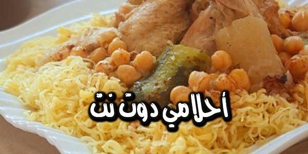 طريقة الرشتة الجزائرية بأسهل طريقة